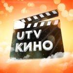 UTVКино