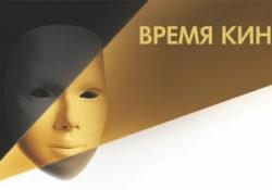 логотип форум время кино