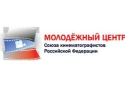 молодежный центр союза кинематографистов Российской Федерации логотип