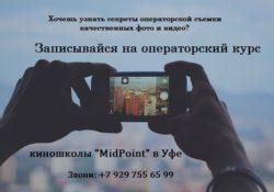 Киношкола Midpoint операторский курс логотип