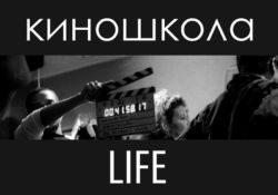 Киношкола Life