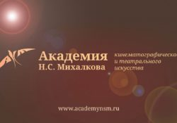 академия кинематографии и театрального искусства
