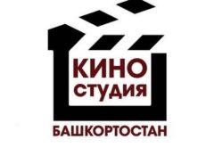 Киностудия Башкортостан логотип