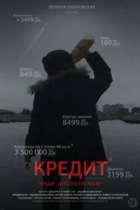 Кредит постер
