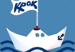 Фестиваль анимационных фильмов КРОК логотип