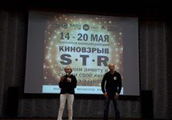 Кинолаборатория Киновзрыв STR