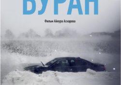 Буран Айнур Аскаров