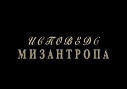 Исповедь мизантропа