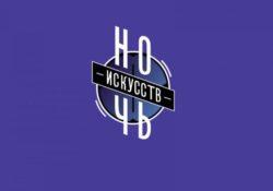 Ночь искусств логотип