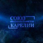 Союз кинематографистов Республики Карелия